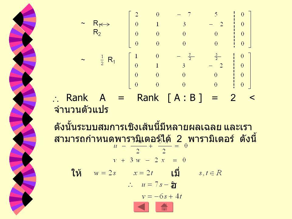 Rank A = Rank [ A : B ] = 2 < จำนวนตัวแปร